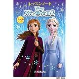 レッスンノート アナと雪の女王2―シールつき