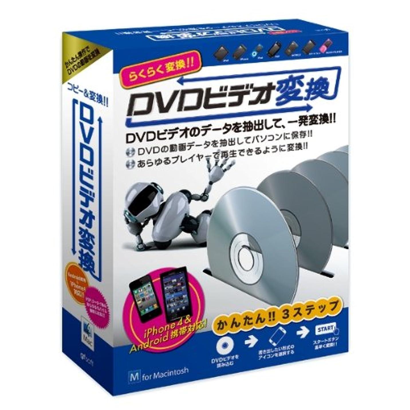 私休暇便利さDVDビデオ変換 for Mac