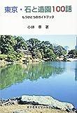 東京・石と造園100話―もうひとつのガイドブック