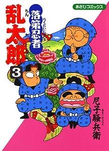 落第忍者乱太郎 3巻 表紙画像