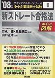 新ストレート合格法〈2008年版〉 (中小企業診断士試験クイックマスターシリーズ)