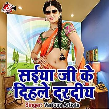 Saiya Ji Ke Dihale Dardiya (Bhojpuri)