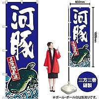 河豚 のぼり SNB-1516(受注生産)
