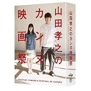 """山田孝之のカンヌ映画祭 DVD BOX"""""""