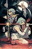 SHY 9 (少年チャンピオン・コミックス)