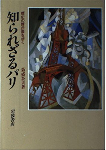 I walk behind the scenes of history - Paris Unknown (1985) ISBN: 4000010239 [Japanese Import]