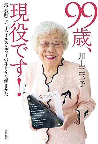 99歳、現役です!  最高齢ニッセイ・セールスレディーの生きかた働きかた