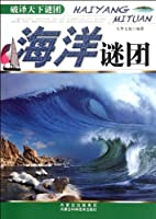 The Mysteries of the Ocean- Decode the Mysteries in the World (Chinese Edition)