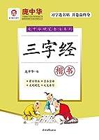 庞中华硬笔书法系列:中国古典诗词精华(楷书)