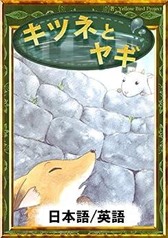 [イソップ寓話, ちひろ, YellowBirdProject]のキツネとヤギ 【日本語/英語版】 きいろいとり文庫