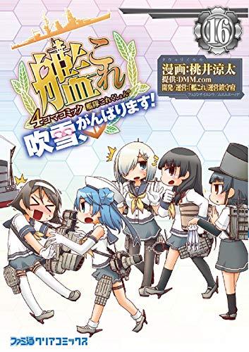 艦隊これくしょん -艦これ- 4コマコミック 吹雪、がんばります!16 (ファミ通クリアコミックス)