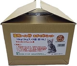 ケース販売 猫用トイレ砂 おがくずペレット 10kg (2kg入×5袋:約16L) 小分け包装 使いやすい2kg 持ち運び楽ちん