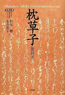 枕草子―能因本 (原文&現代語訳シリーズ)