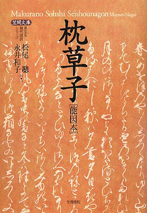 枕草子[能因本] (原文&現代語訳シリーズ)
