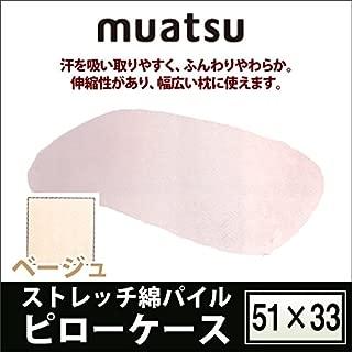 【昭和西川】muatsu-ムアツ- ムアツまくら用 ストレッチ綿パイルピローケース (約51×33×6cm) ベージュ/234