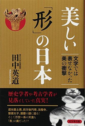 美しい「形」の日本