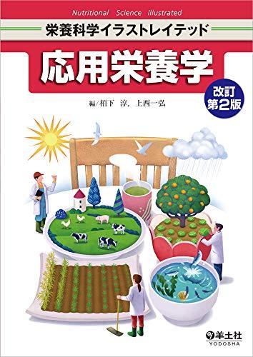 応用栄養学 改訂第2版 (栄養科学イラストレイテッド)