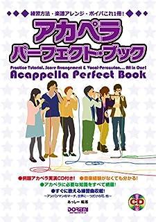 練習方法・楽譜アレンジ・ボイパこれ1冊!CD付 アカペラ・パーフェクト・ブック...