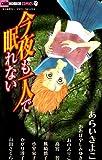 今夜も一人で眠れない: ちゃおホラーコレクション  3 (ちゃおホラーコミックス)