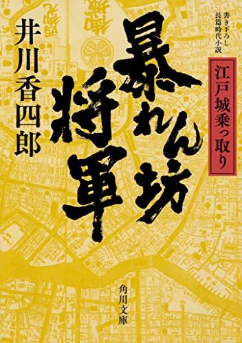 暴れん坊将軍 江戸城乗っ取り (角川文庫)
