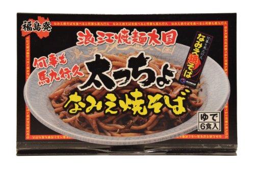 【福島発 B級グルメ 】 太っちょ なみえ焼きそば 【ギフト箱仕様送料お得】 (6食)