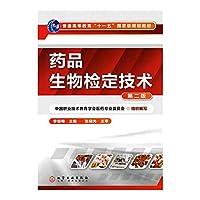 药品生物检定技术(李榆梅)(二版)