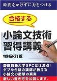 合格する小論文技術習得講義 増補改訂版 (YELL books)