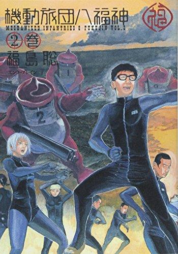 機動旅団八福神 (2巻) (Beam comix)