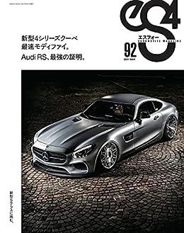 [雑誌] eS4 (エスフォー) 92