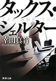 タックス・シェルター (新潮文庫)