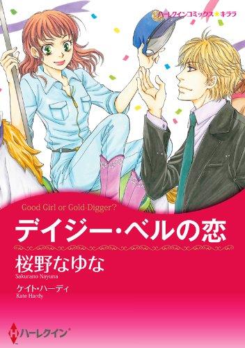 デイジー・ベルの恋 (ハーレクインコミックス)の詳細を見る