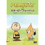 PEANUTS スヌーピー ショートアニメ 元気出して、チャーリー・ブラウン(Keep your chin up Charlie Brown) [DVD]