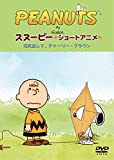 PEANUTS スヌーピー ショートアニメ 元気出して、チャーリー・ブラウン(Kee...[DVD]
