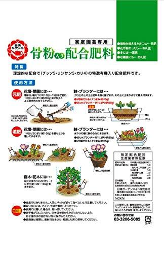 日清ガーデンメイト 骨粉入り配合肥料 1kg