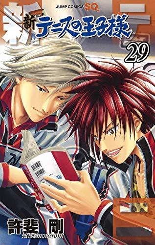 新テニスの王子様 29 (ジャンプコミックス)
