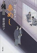 表紙: 栗めし 切り絵図屋清七 (文春文庫) | 藤原緋沙子