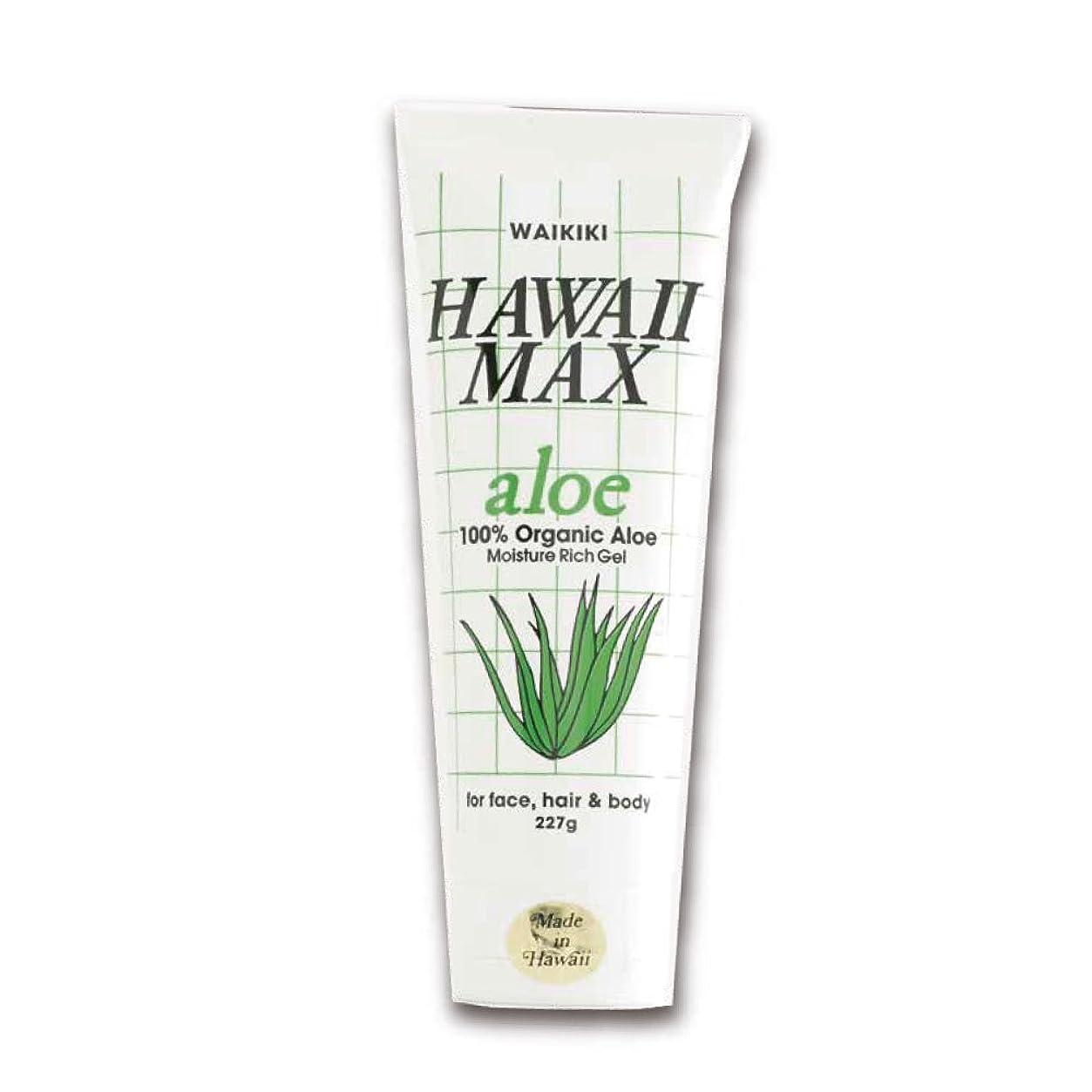 熟読するゲージ温室ハワイマックス アロエ aloe max 100 内容量113g ボディジェル オーガニックコスメ