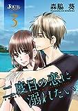 二度目の恋に溺れたい : 3 (ジュールコミックス)