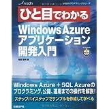 ひと目でわかる WINDOWS AZURE アプリケーション開発入門 (MSDNプログラミングシリーズ)