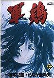 軍鶏 12 (アクションコミックス)
