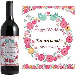 結婚祝い 名前入りワイン 【0101 赤ワイン】ギフト
