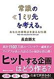常識の1ミリ先を考える。: あなたの着眼点を変える15講 - 長倉顕太