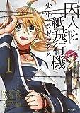 囚人と紙飛行機 少年パラドックス 1 (MFコミックス ジーンシリーズ)