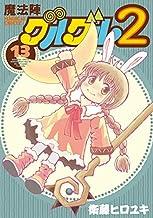 魔法陣グルグル2 コミック 1-13巻セット
