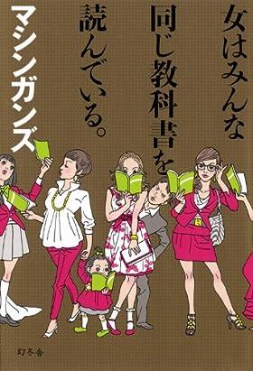 女はみんな同じ教科書を読んでいる。