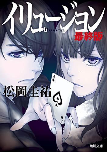 イリュージョン 最終版 マジシャン (角川文庫)