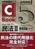 C‐Book 民法〈3〉債権総論 (PROVIDENCEシリーズ)