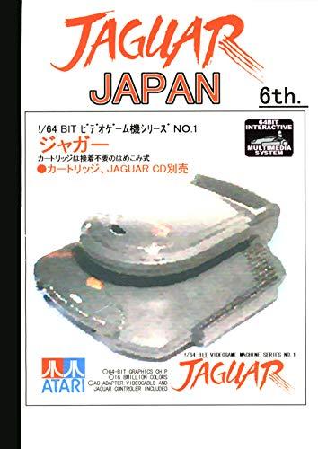 Jaguar Japan 6 (Japanese Edition)