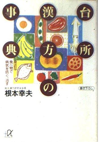 台所漢方の事典―身近な食べ物で病気を防ぐ、治す (講談社プラスアルファ文庫)の詳細を見る