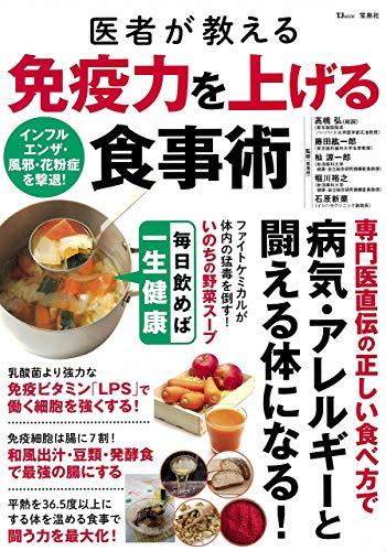 医者が教える 免疫力を上げる食事術 (TJMOOK)
